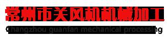 常州市科柏机械有限公司专业生产:关风机,关风器,卸料阀,旋转阀